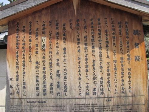 東寺・本願寺 (57)