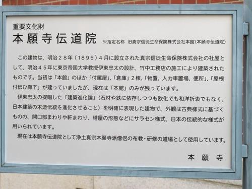 東寺・本願寺 (106)
