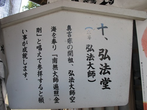 甚目寺 (58)
