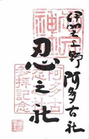 伊賀忍之社