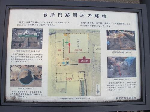 伊賀回廊 (3)