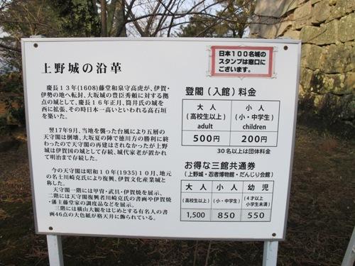 伊賀回廊 (10)