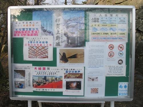 伊賀回廊 (11)