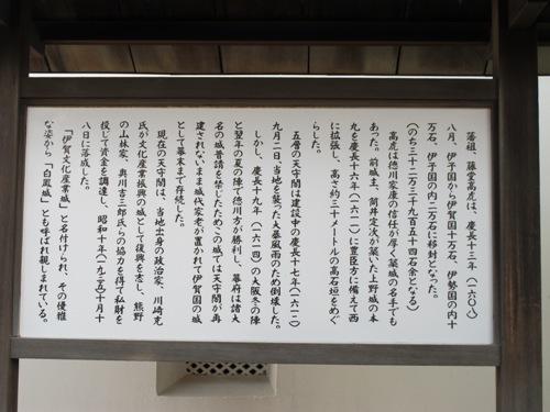 伊賀回廊 (18)