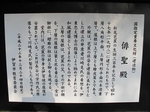 伊賀回廊 (49)