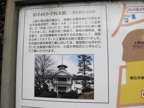 伊賀回廊 (68)