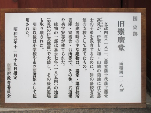 伊賀回廊 (72)
