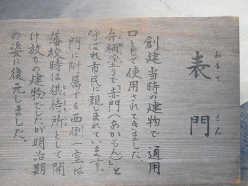 伊賀回廊 (74)