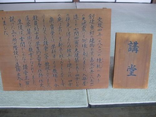 伊賀回廊 (88)