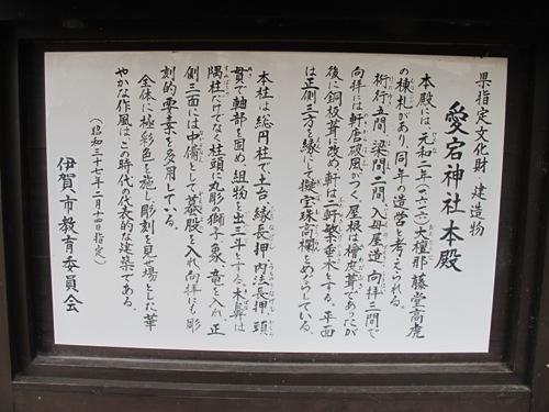 伊賀回廊 (128)