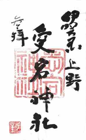 伊賀愛宕神社
