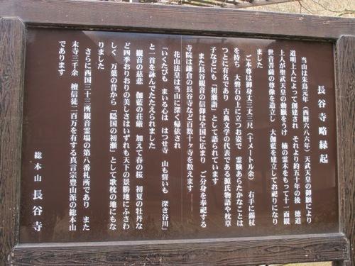 初瀬の里 (25)