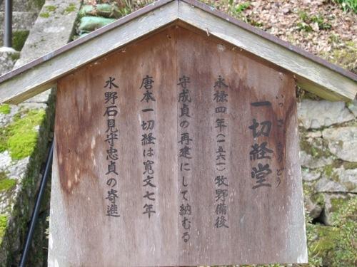 初瀬の里 (102)