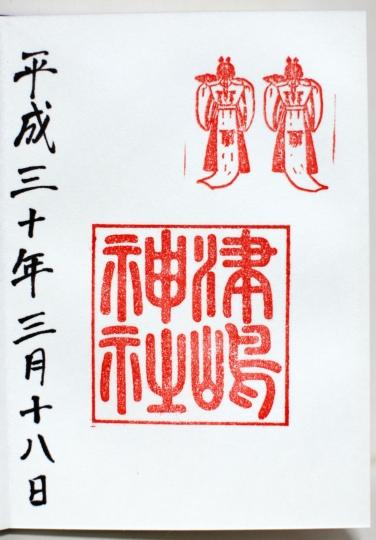 津島神社 御朱印