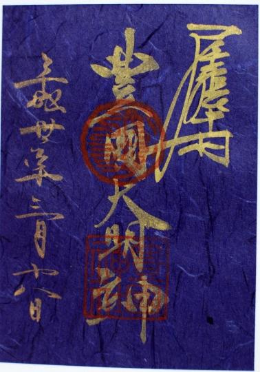 3月18日 豊国神社 御朱印 01