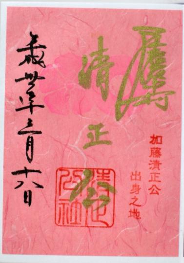 3月18日 豊国神社 御朱印 02