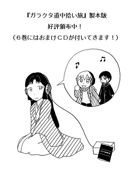b24_garakuta_himoto_headphone.png