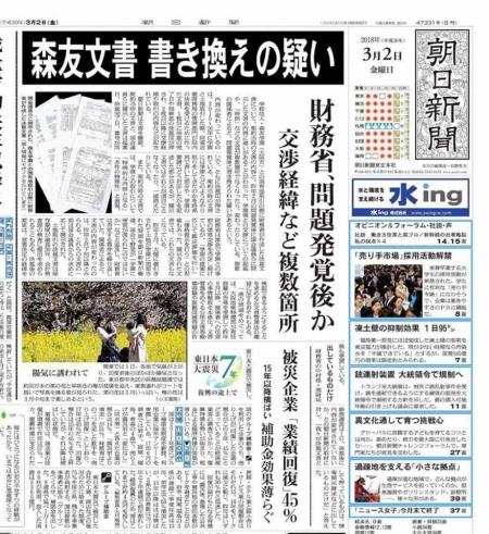 Asahi_20180302_Moritomo.jpg
