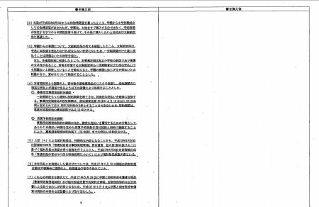 Moritomo-Deal-p21.jpg