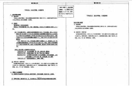 Moritomo-Deal-p43.jpg