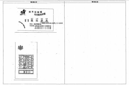 Moritomo-Deal-p44.jpg