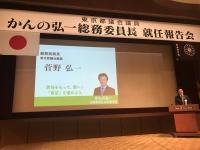 かんの弘一都議総務委員長就任報告会