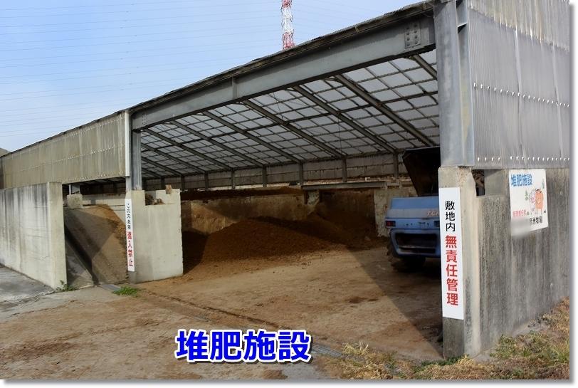 DSC_0873堆肥が強烈なニオイ