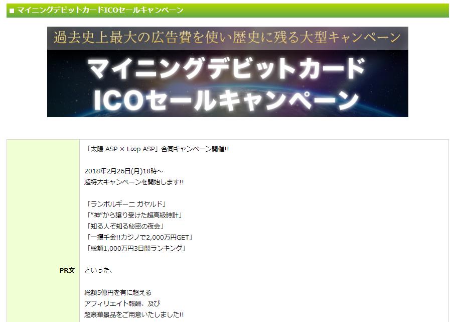 吉田慎也 マイニングデビットカードICOキャンペーン