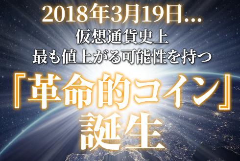 吉田慎也 マイニングデビットカードICOキャンペーン4
