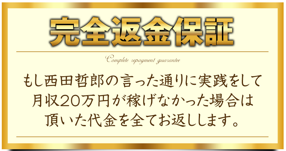 西田哲郎 10minutes2