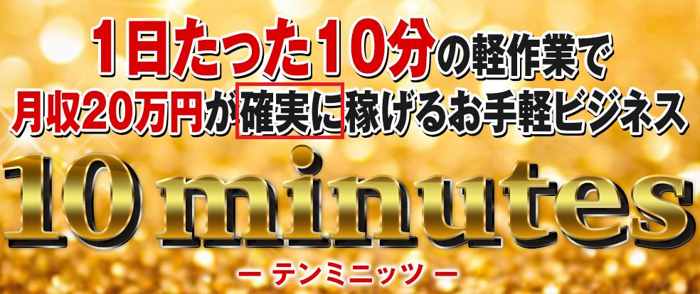 西田哲郎 10minutes4