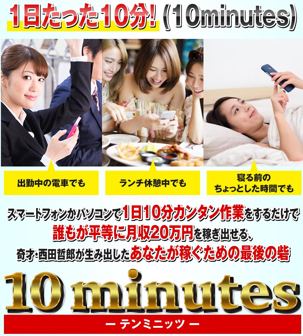 西田哲郎 10minutes