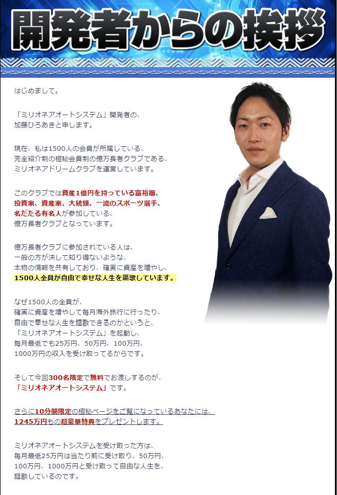 加藤ひろあき ミリオネアインベスターズクラブ4