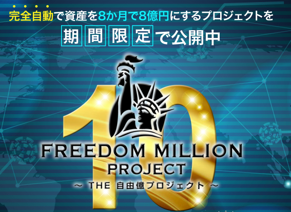 THE自由億プロジェクト