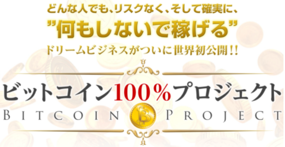 THE自由億プロジェクト18