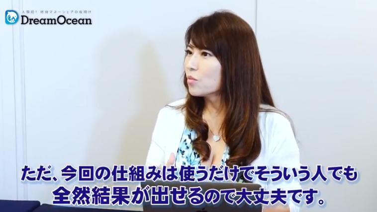 坂本まり ドリームオーシャンプロジェクト8