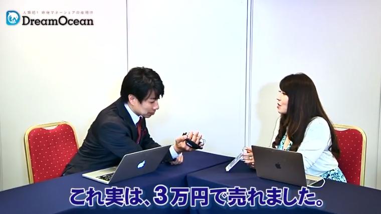 坂本まり ドリームオーシャンプロジェクト11