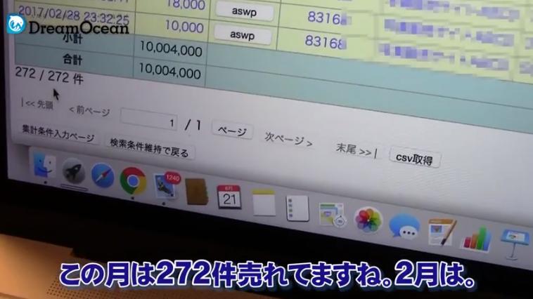 坂本まり ドリームオーシャンプロジェクト14