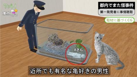 3D事件事故CGニュース180301