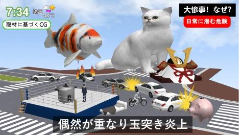 3D事件事故CGニュース180302