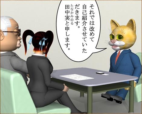 3Dキャラ漫画_採用面接①1