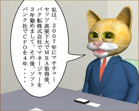 3Dキャラ漫画_採用面接①2