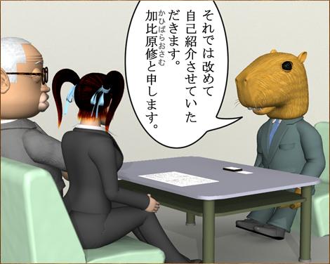 3Dキャラ漫画_採用面接②1