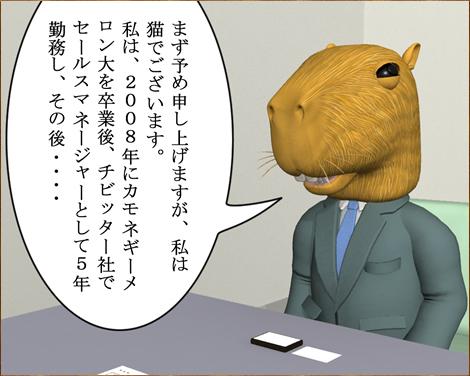 3Dキャラ漫画_採用面接②2
