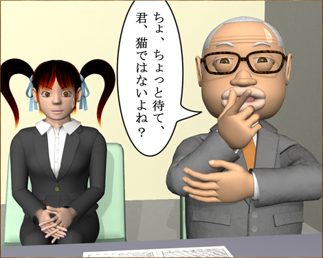 3Dキャラ漫画_採用面接②3