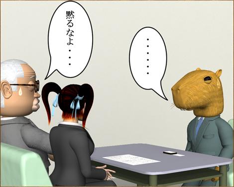 3Dキャラ漫画_採用面接②4