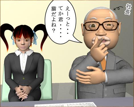 3Dキャラ漫画_採用面接①3