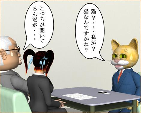 3Dキャラ漫画_採用面接①4