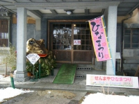 2018-02-28千厩雛祭重箱石002