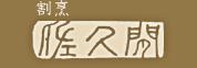 割烹 佐久間 ロゴ 33